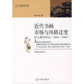 近代书画市场与风格变迁:以上海为中心(1843-1948)