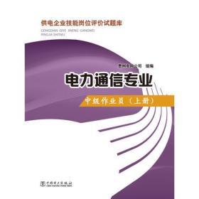 電力通信行業-中級作業員(上冊)