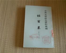 古典文学研究资料汇编--杜甫卷 (上编)
