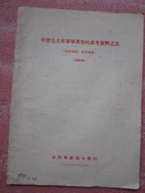学习毛主席军事著作的参考资料之五(战浮战役、攻克洛阳)正文14页、附图2张