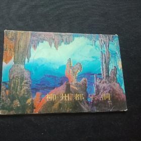 1979年  柳州都乐洞  明信片 12张全