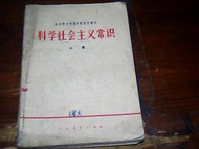 全日制十年制学校初中课本 科学社会主义常识 上册