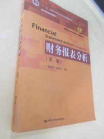 财务报表分析(第二版):教育部经济管理类核心课程教材