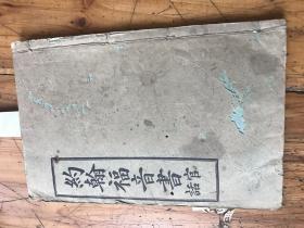 2617:《约翰福音书  官话》线装本