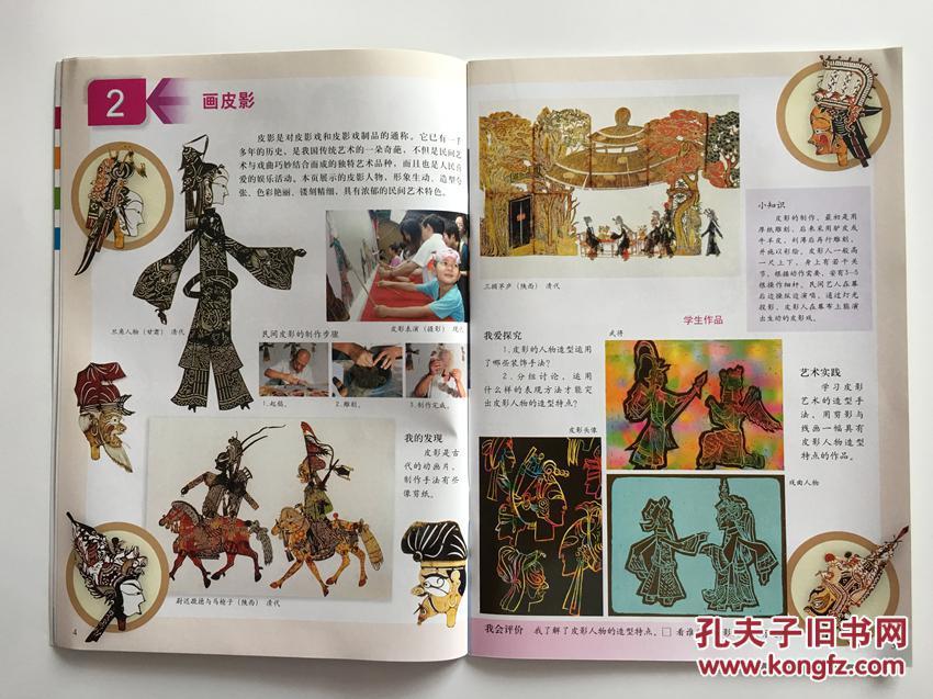 北京人美版人民上册六美术高中小学书年级美徐州田家炳美术图片