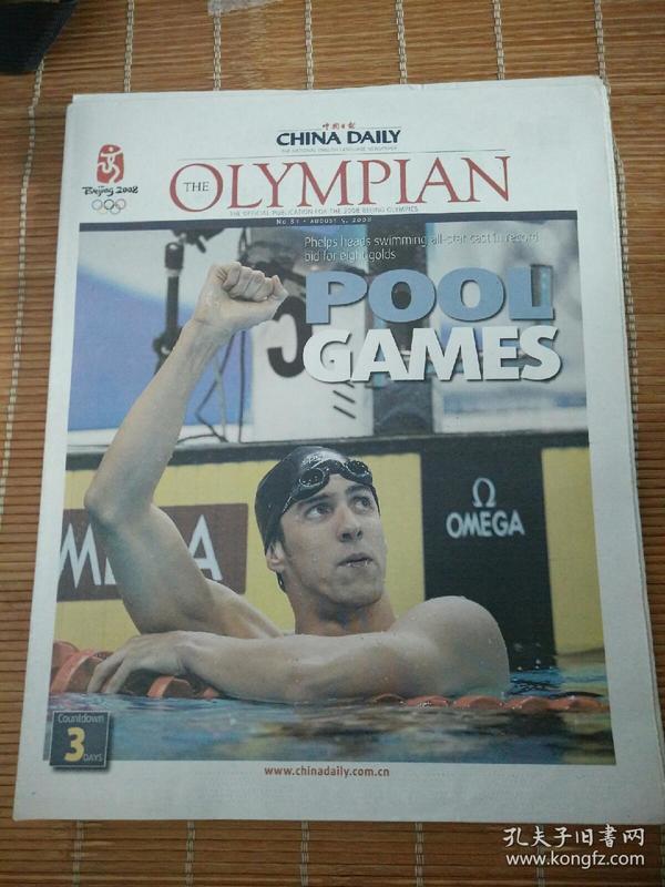 奥运会报纸~中国日报英文版(4开24版)第81期