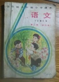 全日制 六年制小学课本  【语文】第二册试用本     D2