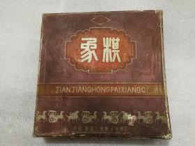 鼓形木质 中国象棋  32枚 有盒 配自制棋盘 黑龙江省锦河玩具厂