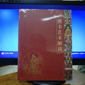 中国唐卡文化研究中心丛书:唐卡艺术解读