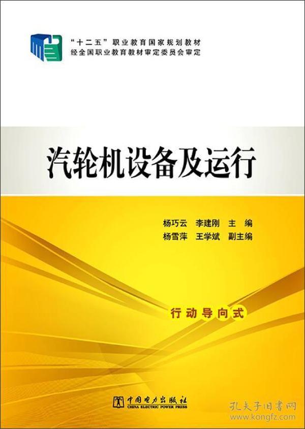 """""""十二五""""职业教育国家规划教材 汽轮机设备及运行"""
