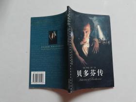 永久记忆版 世界文学名著文库:贝多芬传(无盘)