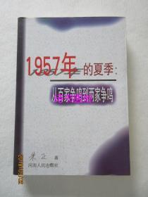 1957年的夏季:从百家争鸣到两家争鸣/朱正著/河南人民出版社