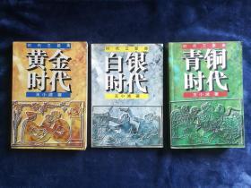 王小波三部曲 白银时代 黄金时代 青铜时代 1997年 一版一印 初版
