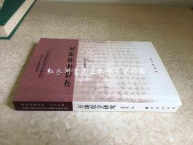 仅展示:方块壮字研究(中央民族大学211工程中国少数民族古文字文献研究系列丛书)
