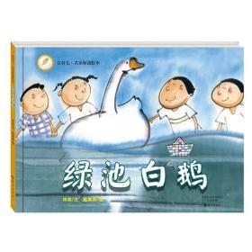 金羽毛·名家原创绘本 绿池白鹅