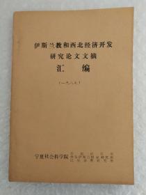 伊斯兰教和西北经济开发研究论文文摘汇编(1987)