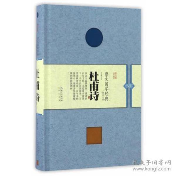 9787540342470杜甫诗-崇文国学经典