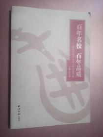 百年名校 百年品质   ——献给杭州市大关小学百年华诞