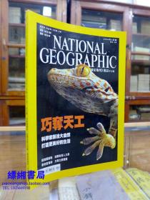 NATIONAL  GEOGRAPHIC  美国国家地理杂志 中文版 2008年4号