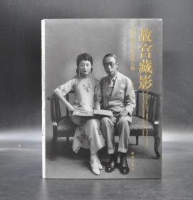 《故宫影藏:西洋镜里的宫廷人物》