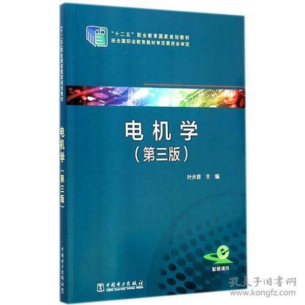 """""""十二五""""职业教育国家规划教材  电机学(第三版)"""