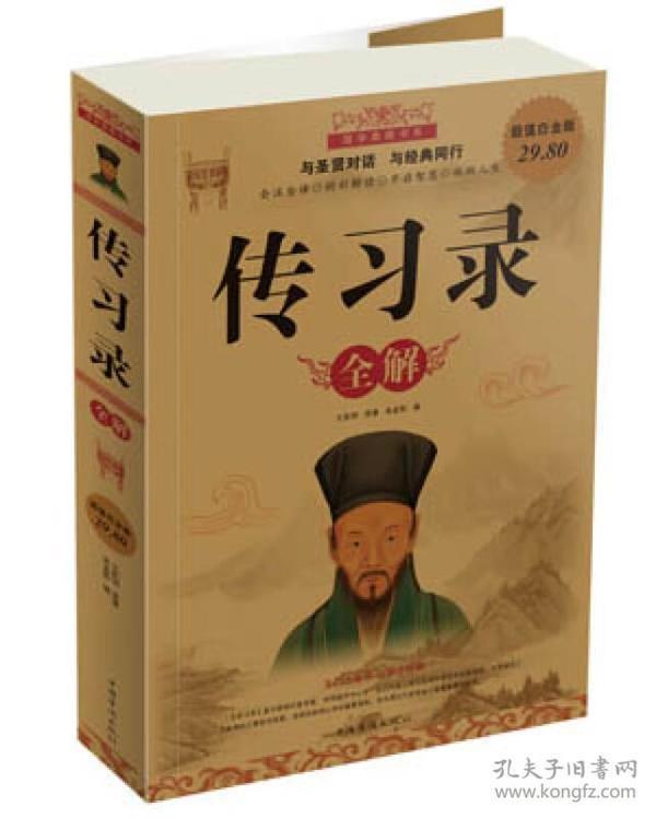 国学典藏书系:传习录全解(超值白金版)