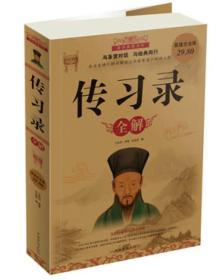 国学典藏书系 传习录全解