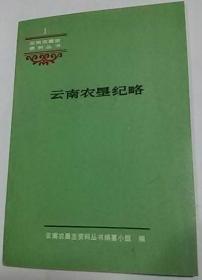 云南农垦纪略