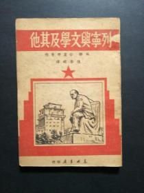 列宁与文学及其他(1949年2月初版 陈学昭 译本)