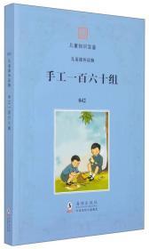 9787511008138幼稚园工作一百六十组(套装全四册)