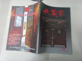 收藏家杂志 2011年6期 总176期 收藏家杂志社 16开平装