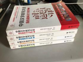 中国汉字听写大会:1-4册