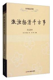 传世励志经典:激浊杨清千古事--史记故事