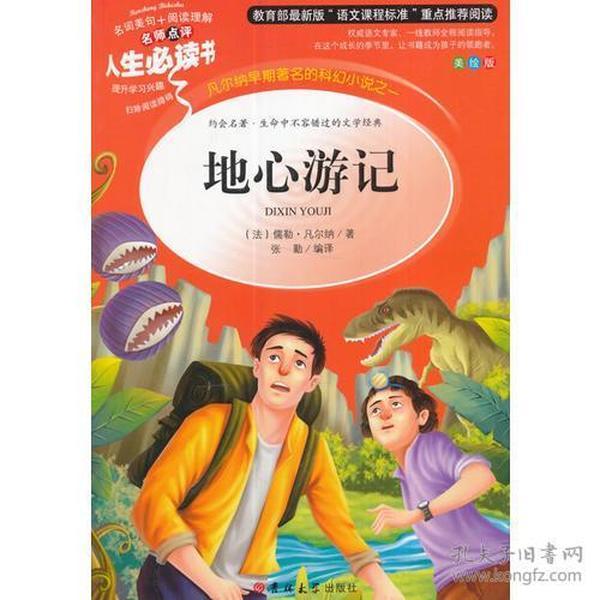 地心游记 教育部新课标推荐书目-人生必读书 名师点评 美绘插图版