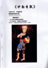 妙韵飘香——陈颖波原创作品(龙荣艳梧州学院音乐会)
