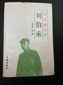 张石平 签名本《军事翻译家刘伯承》,书海出版社1988年1月出版,一版一印