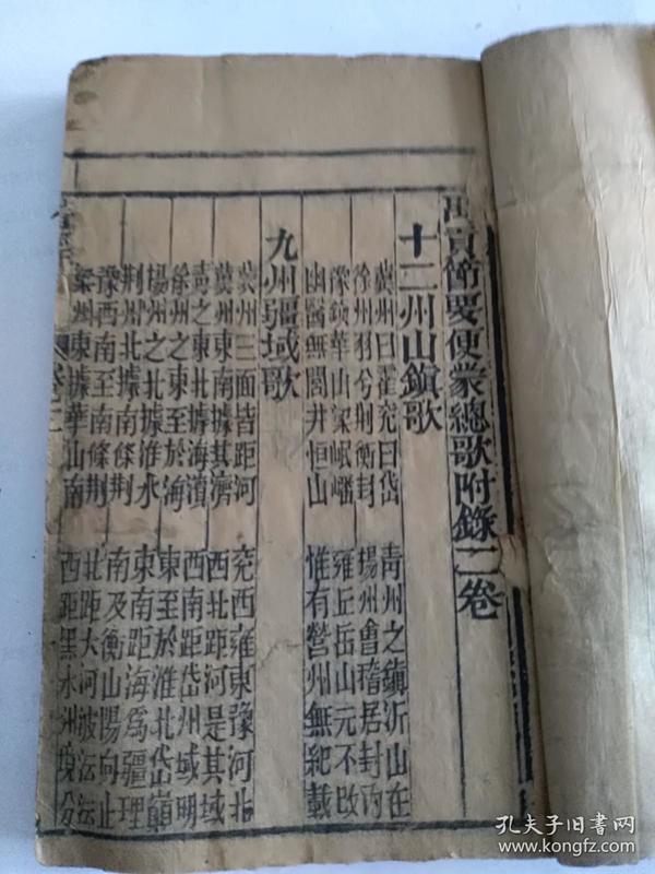 线装古籍·第3册