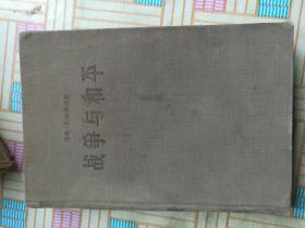 《战争与和平》第二册32开布面精装 1958年1版1印