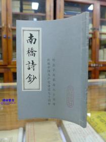 南桥诗钞——安岳县诗书画院南桥诗社编