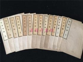 明治时期儒学月刊《弘道新说》25册,含第一集创刊号。明治20年印。弘扬儒家思想及文学,日文著述,部分为汉文和汉诗。