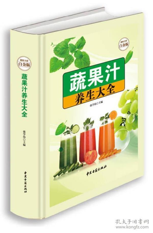 蔬果汁养生大全-超值全彩白金版