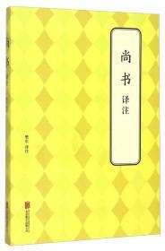 北京联合国学系列 尚书译注
