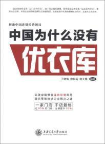 中国为什么没有优衣库 : 解密中国连锁经营困局