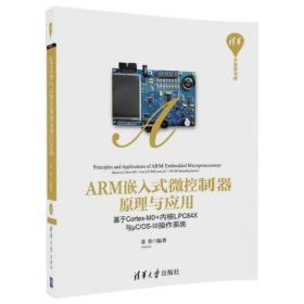 ARM嵌入式微控制器原理与应用:基于Cortex-M0+内核LPC84X与μC/OS-Ⅲ操作系统:based on Cortex-M0+Core LPC84X and μC/OS-Ⅲ operating system
