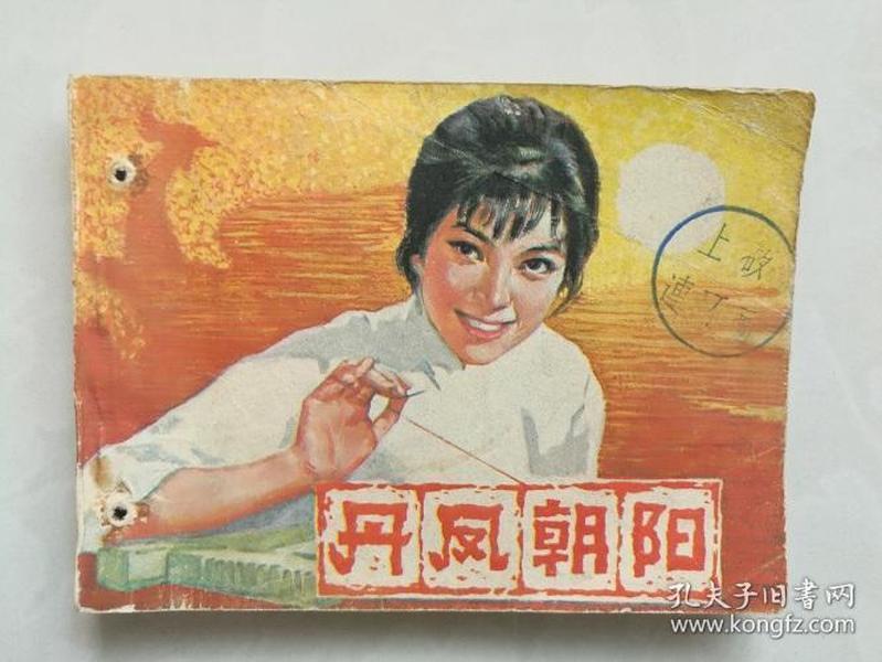 经典单册连环画《丹凤朝阳》144