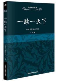 传世励志经典--一牍一天下 中国古代励志尺牍