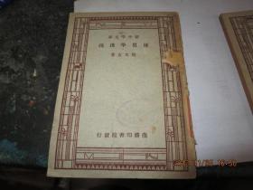 民国旧书2308  民国37年版:【地质学浅说】周太玄著,商务印书馆