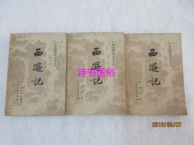 西游记(上中下3册)——中国古典文学读本丛书(古干插图)