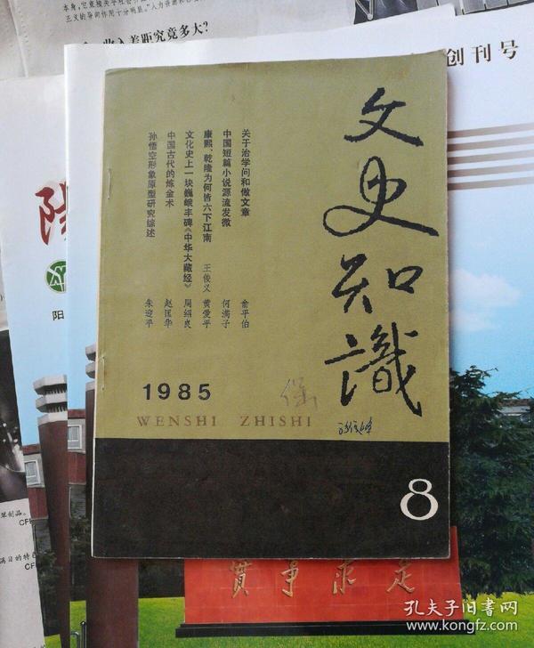 文史知识(1985/8)