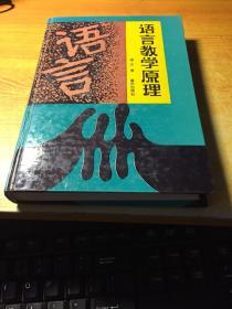 语言教学原理